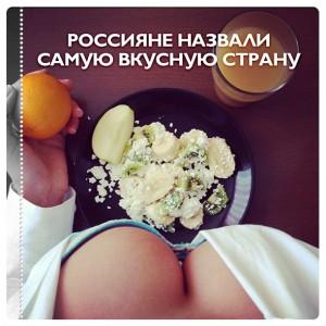 Россияне назвали самую вкусную страну