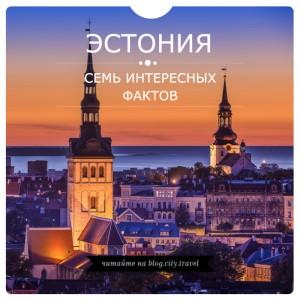 Невероятная Эстония: 7 интересных фактов