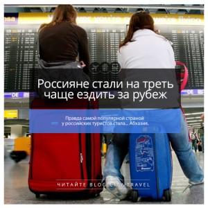 Россияне стали на треть чаще ездить за рубеж
