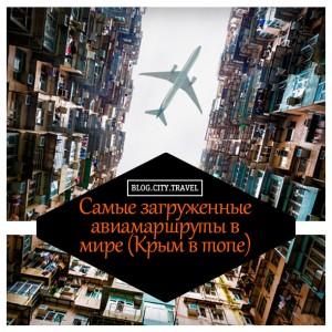Самые загруженные авиамаршруты в мире (Крым в топе)