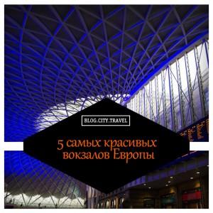 5 самых красивых вокзалов Европы