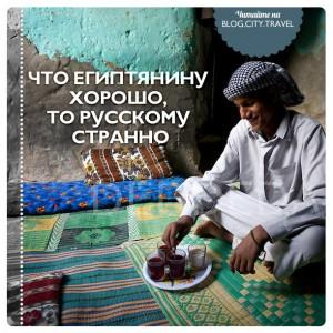 Что египтянину хорошо, то русскому странно