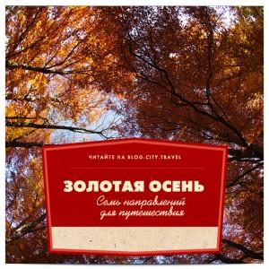 Где самая красивая осень? 7 идей для путешествий