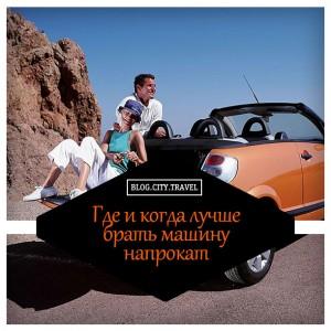 Где и когда лучше брать машину напрокат