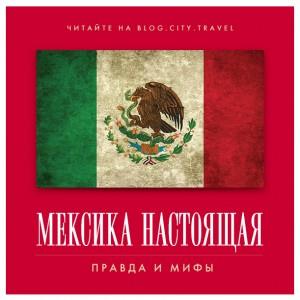 Мексика настоящая: правда и мифы