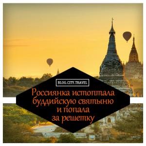 Россиянка истоптала буддийскую святыню и загремела в тюрьму