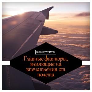 Главные факторы, влияющие на впечатления от полета