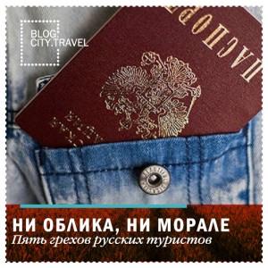 Ни облика, ни морале: 5 грехов русского туриста
