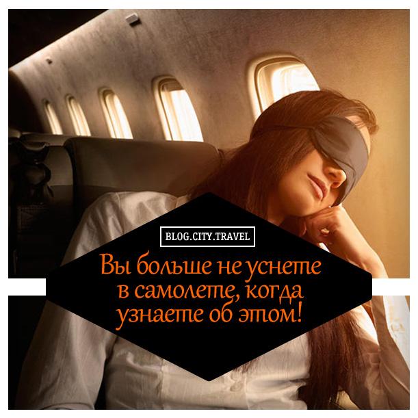 сон-в-самолете