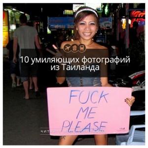 10 умиляющих фотографий из Таиланда
