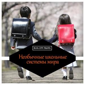 Необычные школьные системы мира