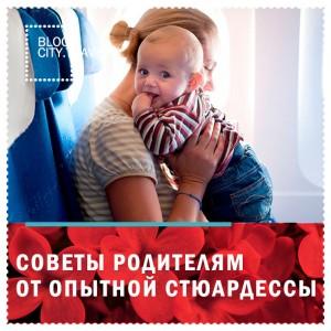 Опытная стюардесса дает совет путешествующим родителям