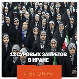 12 суровых запретов в Иране