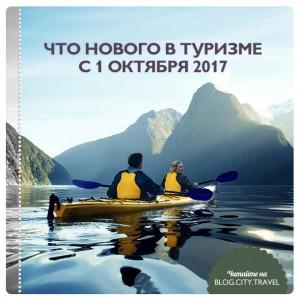 Что нового в туризме с 1 октября 2017