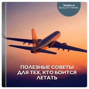Полезные советы для тех, кто боится летать