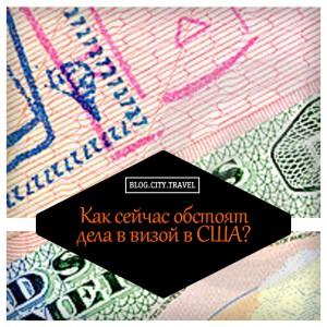 Как сейчас обстоит дело с визами в США для россиян