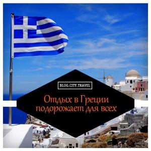 Отдых в Греции подорожает для всех