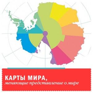 Карты мира, меняющие представление о мире