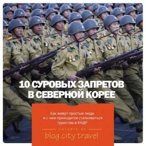 10 суровых запретов в Северной Корее