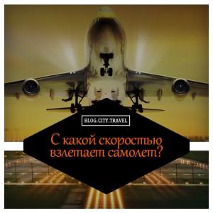 С какой скоростью взлетает самолет?