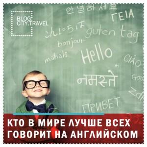 Кто в мире лучше всех говорит на английском