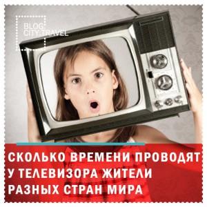 Сколько времени проводят у телевизора жители разных стран мира