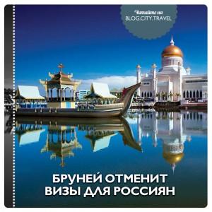Бруней отменит визы для россиян