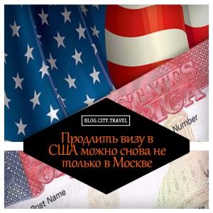 Продлить визу в США можно снова не только в Москве