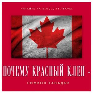 Почему красный кленовый лист - символ Канады