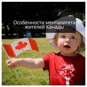 Эти странные канадцы: особенности менталитета