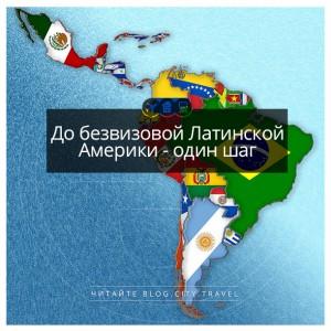 До безвизовой Южной Америки остался один шаг