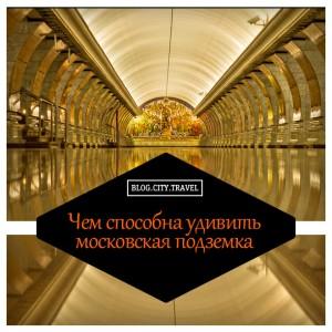 Чем способна удивить московская подземка