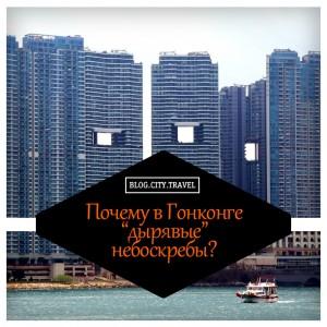 Почему в Гонконге дырявые небоскрёбы?