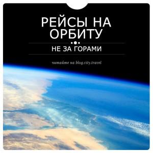 Рейсы на орбиту не за горами!