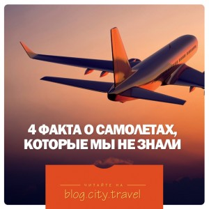 4 факта о самолетах, которые мы не знали