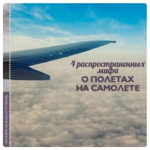 4 распространенных мифа о полетах на самолете