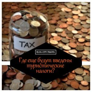 Где еще будут введены туристические налоги?