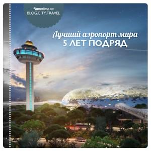 Лучший аэропорт мира - 5 лет подряд