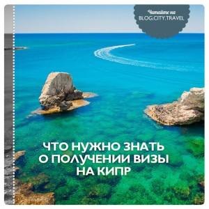 Что нужно знать о получении визы на Кипр
