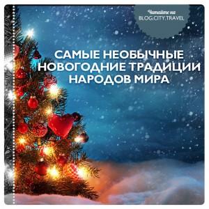 Самые необычные новогодние традиции народов мира