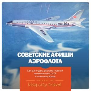 Советские афиши Аэрофлота