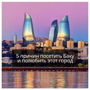 Пять причин увидеть Баку и полюбить этот город