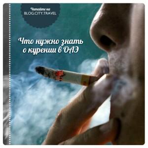 Что нужно знать о курении в ОАЭ