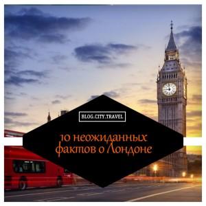 10 неожиданных фактов о Лондоне