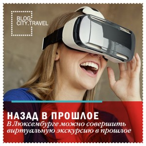 В Люксембурге можно совершить виртуальную экскурсию в прошлое