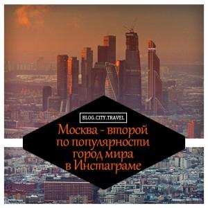 Москва - второй по популярности город мира в Инстаграме