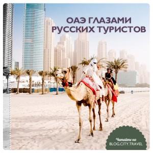 Объединённые Арабские Эмираты глазами русских туристов