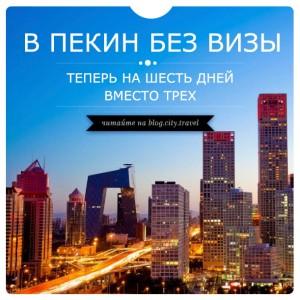 В Пекин без визы - теперь на 6 дней вместо 3