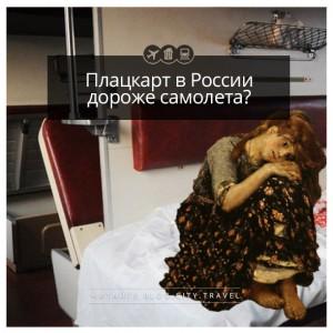 Плацкарт в России дороже самолета?