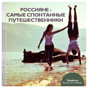 Россияне - самые спонтанные путешественники